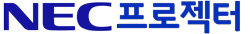 NEC프로젝터 (주)MTC KOREA LOGO
